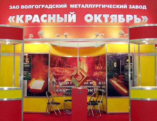 """Волгоградский завод """"Красный Октябрь"""""""